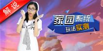 梦幻西游手游家园系统讲解 真人视频14期视频