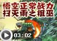 造梦西游4悟空扫灭雨之祖巫视频