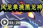 龙斗士风龙单挑黑龙神