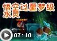 造梦西游4悟空过噩梦级水灵视频