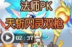 龙斗士法师PK天斩闪灵双枪