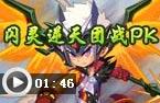 龙斗士闪灵逆天团战PK