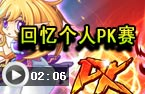 龙斗士回忆个人PK赛