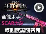 生死狙击SCAR七夕精彩评测第17期