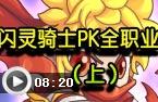 龙斗士闪灵PK全职业攻略(上)