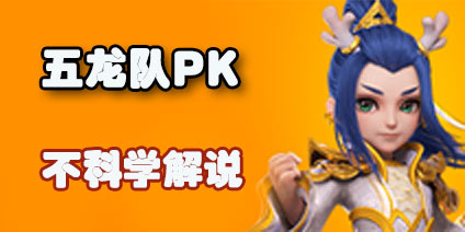 梦幻西游手游暴力五龙队PK 不科学解说