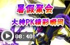龙斗士暑假聚会 看大神PK