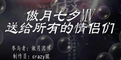 梦幻西游手游梦回大唐。傲月庆祝七夕视频视频
