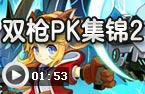 龙斗士双枪PK集锦2