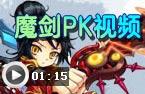 龙斗士魔剑PK视频