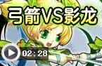 龙斗士弓箭VS影龙
