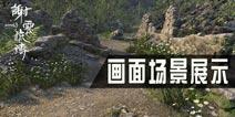 剑侠情缘手游专题攻略