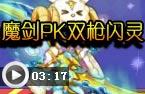 龙斗士魔剑PK双枪闪灵