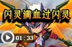 龙斗士闪灵满血PK闪灵