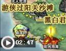 国王的勇士5游侠过阳关沙滩(普通)
