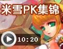 英雄之境米雪PK集锦