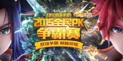 梦幻西游手游全民PK赛宣传CG视频