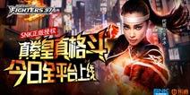 拳皇97OL全平台公测宣传片