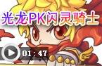 龙斗士光龙PK闪灵骑士