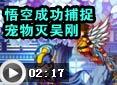 造梦西游4悟空捕捉宠物灭吴刚视频