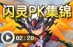 龙斗士闪灵PK集锦