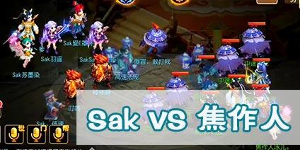 梦幻西游手游全民PK赛64进32-Sak VS 焦作人视频
