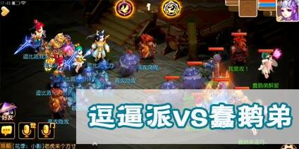 梦幻西游手游全民PK赛64进32-逗逼派VS蠢鹅弟视频