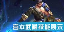 王者荣耀宫本武藏技能展示