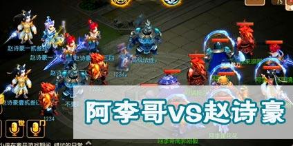 梦幻西游手游全民PK赛4进2-阿李哥VS赵诗豪视频