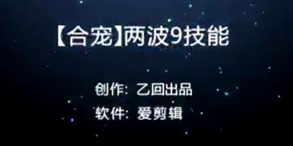 梦幻西游手游【炼妖专题】两9技能回炉出11技能评分宠视频