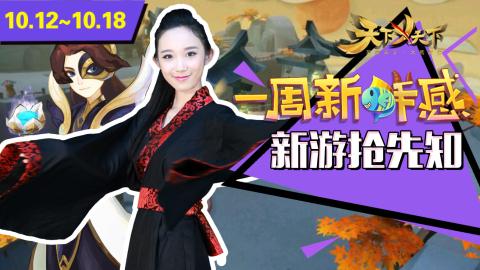一周新鲜感第四十期(10.12-10.18)