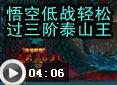 造梦西游4呆萌-悟空低战轻松过三阶泰山王视频