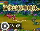 国王的勇士5游侠通关困难可怕树林