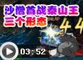 造梦西游4小y-沙僧首战泰山王三个形态视频