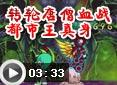 造梦西游4道济-转轮唐僧血战都市王真身视频