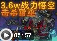 造梦西游43.6w战力悟空击杀雷巫视频