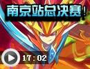 奥奇传说全国总决赛南京站