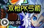 龙斗士双枪PK弓箭视频