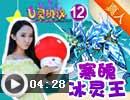 奥奇传说U灵协议12―寒魄冰灵王
