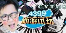 4399新游试玩第二十五期Cytus
