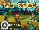 国王的勇士5游侠通关困难恐怖森林