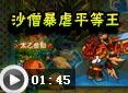 造梦西游4小y-沙僧暴虐平等王