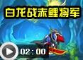 造梦西游4白龙战赤鲤将军视频