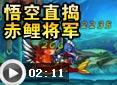 造梦西游4悟空直捣赤鲤将军视频