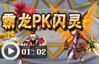 龙斗士霸龙PK闪灵
