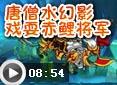 造梦西游4唐僧水幻影戏耍赤鲤将军视频