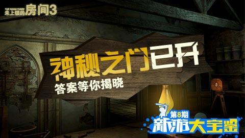 新游大宝鉴:新游大宝鉴第8期:密室逃脱!这个房间未上锁