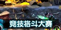 时空之刃竞技格斗大赛5大明星PK赛精彩片段