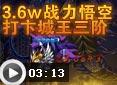 造梦西游43.6w战力悟空打卞城王三阶视频