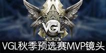 虚荣VGL秋季预选赛MVP镜头